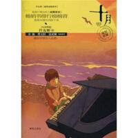 十月,许友彬,青岛出版社,9787543662940