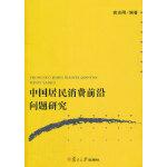 中国居民消费前沿问题研究