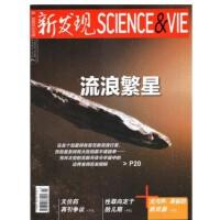 【2019年7月现货】新发现杂志2019年7月166期越过量子物理学的边界实地检验埃博拉疫苗解读首张黑洞照片 SCIE