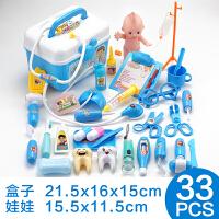 儿童小医生玩具套装工具箱女孩医院过家家男孩听诊器宝宝打针北美 蓝色33件套 收纳盒