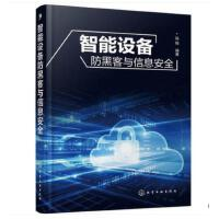 智能设备防黑客与信息安全 手机安全宝典 云计算平台管理技术 大数据安全智能产品的硬件安全 移动支付 物联网安全技术图书