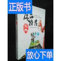 [二手旧书9成新]广西特产宝典 /广西壮族自治区商务厅 编 广西人