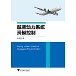 航空动力系统滑模控制,肖玲斐,浙江大学出版社,9787308169660