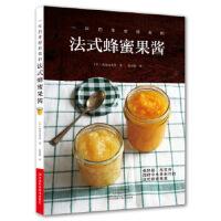 【新书店正版】一年四季都能做的法式蜂蜜果酱 (日)矶部由美香,陈亚敏 河南科学技术出版社