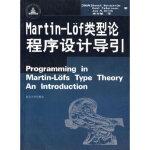 Martin-Lof类型论程序设计导引 (瑞典)诺德斯特龙(Nordstrom,B.),宋方敏 南京大学出版社 978