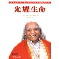 光耀生命(瑜伽大师艾扬格的心灵提升之道/和珠联璧合之作)
