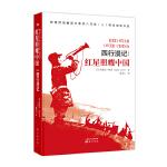 红星照耀中国(又名)西行漫记