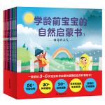 学龄前宝宝的自然启蒙书(全8册)