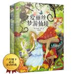 尼尔斯骑鹅旅行记+爱丽丝梦游仙境梦游仙境(全二册)六年级 下 推荐阅读