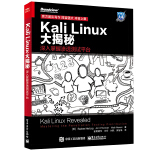 Kali Linux大揭秘 深入掌握渗透测试平台 Kali Linux高级渗透测试 Kali Linux安装配置技术