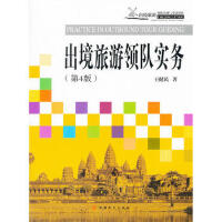 【正版二手书9成新左右】出境旅游领队实务(第4版 王健民 旅游教育出版社