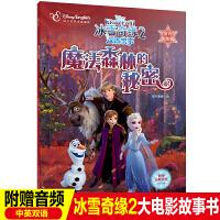 附赠音频迪士尼冰雪奇缘2大电影双语故事书 魔法森林的秘密畅销图画书爱莎公主故事书1-2-3-6-8-9岁老师推荐国外获