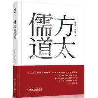 方太儒道 周永亮 机械工业出版社【新华书店 选购无忧】