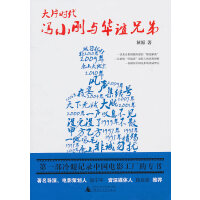 大片时代:冯小刚与华谊兄弟