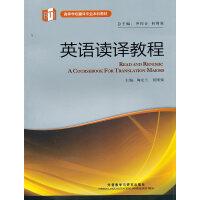 英语读译教程(高等学校翻译专业本科教材)