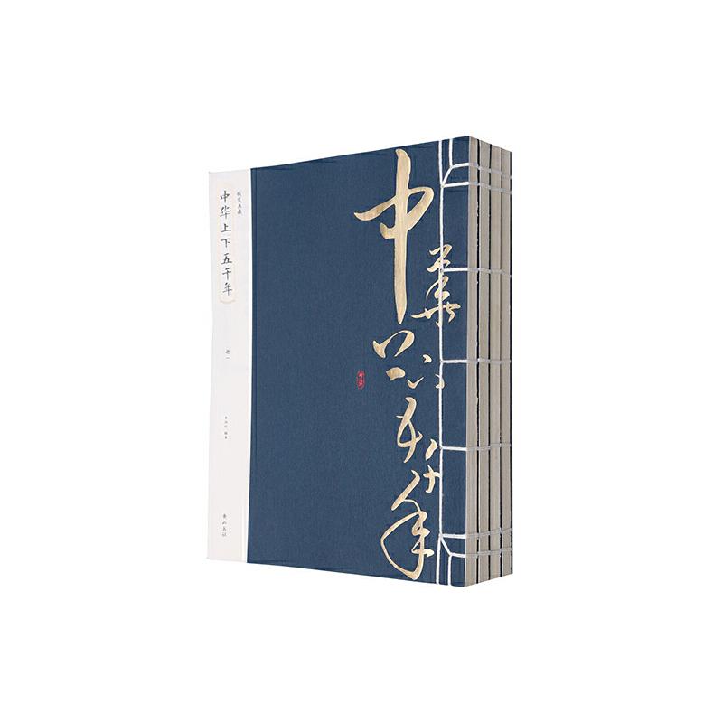 线装典藏:中华上下五千年(全四册)