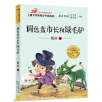 儿童文学名家名作美绘本-调色盘市长和绿毛驴