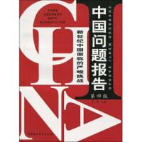 【二手书8成新】中国问题报告:新世纪中国面临的严峻挑战(第4版 金鑫 中国社会科学出版社