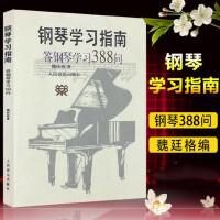 钢琴学习指南 答钢琴学习388问 初学入门钢琴教程教材