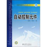 【正版二手书9成新左右】:自动控制元件 池海红,单蔓红 中国电力出版社
