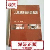 【旧书二手书9成新】儿童皮肤病彩色图谱 马琳 著 人民卫生出版社9787117099950