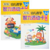 幼儿数学智力活动卡小班 3-4岁(全2册) 正版全新
