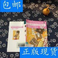 [二手旧书9成新]*奢侈名品选购指南・钱包与小饰品 /[日]名牌?