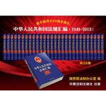 中华人民共和国法规汇编【28卷】【1949-2013】