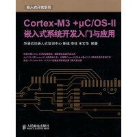 【按需印刷】-Cortex-M3+μC/OS-Ⅱ嵌入式系统开发入门与应用
