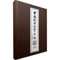 中国收藏拍卖年鉴2014 9787102070209
