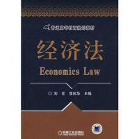 【正版二手书9成新左右】经济法 刘军,楚风华 机械工业出版社