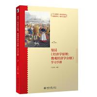 经济学原理(第7版):微观经济学分册 学习手册 曼昆经济学原理配套学习手册,大量丰富本土案例