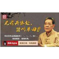 官方正版预售 单田芳 评书 曲艺 评书卡 评书机资源卡 单田芳典藏系列一