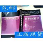 [二手旧书9成新]新编经济学教程系列:世界经济学(第3版) /张幼