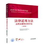 法律适用方法合同法案例分析方法(第2版) 国家法官学院德国国际合作机构 中国法制出版社 9787509352076