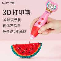洛夫特3D打印�P�和�立�w三d�L���P�W生便宜玩具低�夭�C手三地涂�f作��女孩抖音�W�t�Y物�R良神�P3b�o�耗材