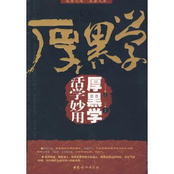 活学妙用厚黑学(pdf+txt+epub+azw3+mobi电子书在线阅读下载)