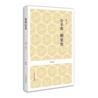 国学经典丛书:公羊传 �b梁传