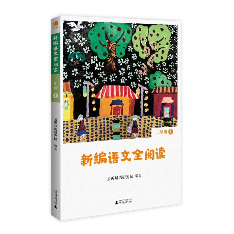 亲近母语 新编语文全阅读 二年级 上与全新部编版语文教材相配套的同步课程用书