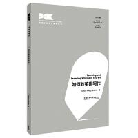 如何教英语写作(英语教师专业素养丛书)