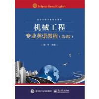【二手书8成新】机械工程专业英语教程(第4版 施平 电子工业出版社