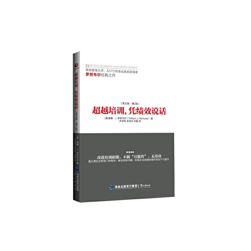 培训,凭绩效说话 企业绩效管理书籍 美威廉罗思韦尔著 绩效管理大师经典之作 有效帮助组织根本性解决绩效问题hzgh 内容实操,可操作性强