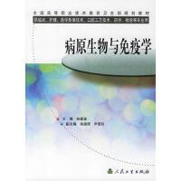 【二手书8成新】病原生物与免疫学 赵富玺 人民卫生出版社