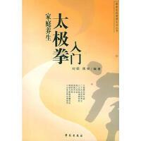 【二手书8成新】家庭养生太极拳入门家庭健康生活丛书 刘硕,周荣著 学苑出版社