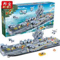 邦宝军事海战拼装积木 儿童创意益智力玩具拼插塑料积木航空母舰,2580片大型航母 和平号航空母舰8411