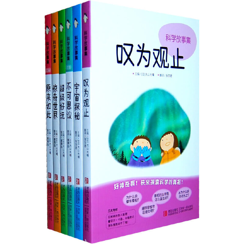 《科学故事集》(全6册)