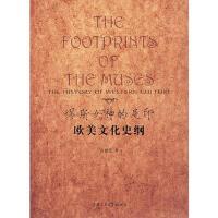 【二手书9成新】 缪斯女神的足印:欧美文化史纲 高福进 9787313052650