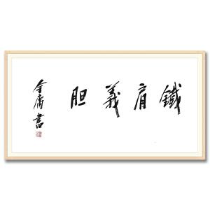 中国作协副主席 金庸《铁肩义胆》DYP42