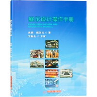 展示设计操作手册 展览展台设计基础理论书籍