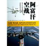 2001年以来美国与北约的空中作战行动:阿富汗空战 [英] 蒂姆・里普利,熬锋,孙迪辉 军事谊文出版社 9787801